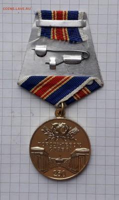 Медаль В память 250-летия Ленинграда до 06-03-2018 до 22-00 - Ленинград 250 Р