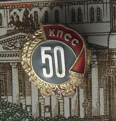 50 лет в КПСС до 06-03-2018 до 22-00 по Москве - КПСС А