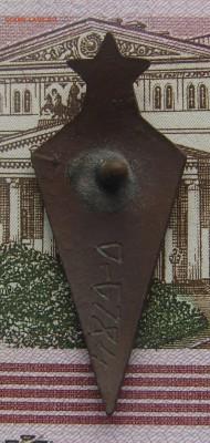 Знак Парашютист образца 1931 до 06-03-2018 до 22-00 по Москв - П 2