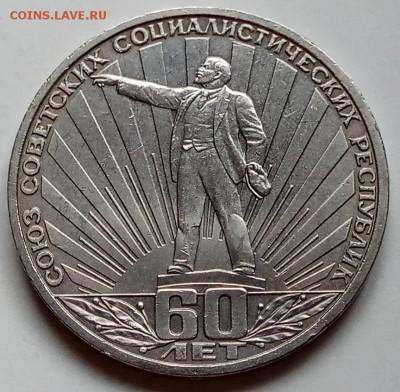1 рубль 1982г., 60 лет СССР, до 07.03.18г. в 23.00 МСК - IMG_20180226_152219 копия
