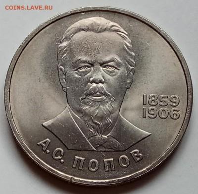 1 рубль 1984г., Попов, до 07.03.18г. в 23.00 МСК - IMG_20180226_152754 копия