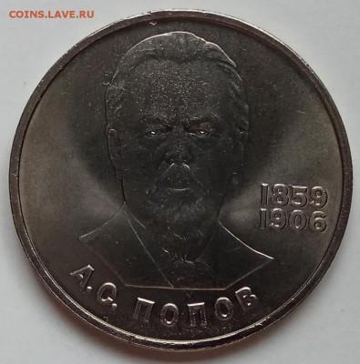 1 рубль 1984г., Попов, до 07.03.18г. в 23.00 МСК - IMG_20180226_152741 копия