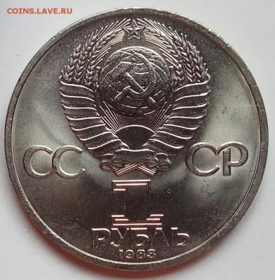 1 рубль 1983г., Маркс, до 07.03.18г. в 23.00 МСК - IMG_20180226_153210 копия