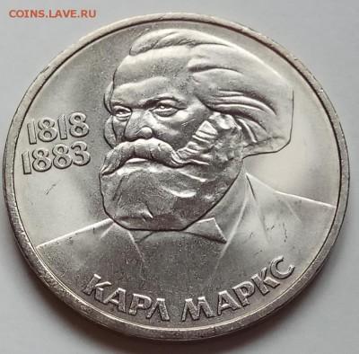 1 рубль 1983г., Маркс, до 07.03.18г. в 23.00 МСК - IMG_20180226_153139 копия