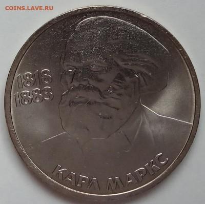 1 рубль 1983г., Маркс, до 07.03.18г. в 23.00 МСК - IMG_20180226_153127 копия