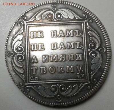 Прошу оценить 1 рубль 1797 года - 1,3-1797.PNG