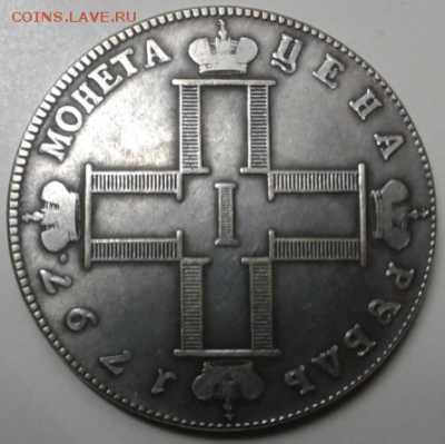 Прошу оценить 1 рубль 1797 года - 1,1-1797.PNG