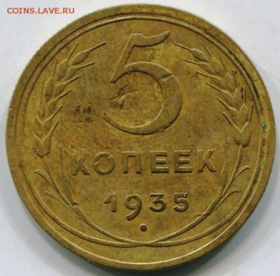 5 копеек 1935 новый тип - img998
