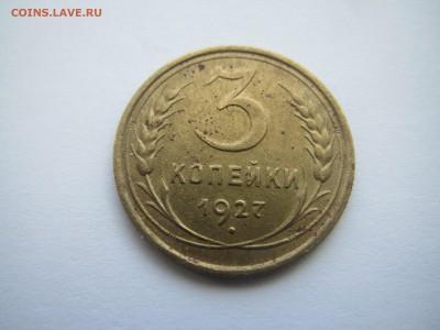 3 коп.  1927 г. не частая - IMG_9889.JPG