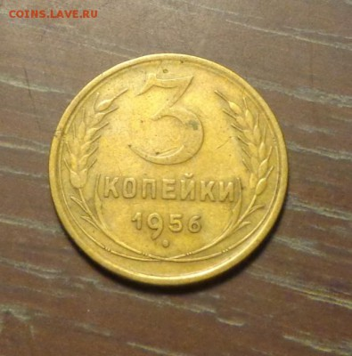 3 копейки 1956 до 9.03, 22.00 - 3 копейки 1956_1