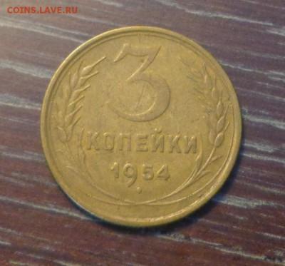 3 копейки 1954 до 9.03, 22.00 - 3 копейки 1954_1