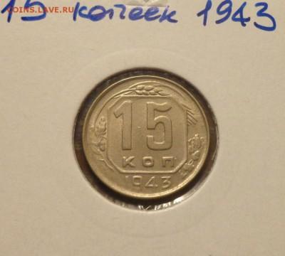 15 копеек 1943 до 9.03, 22.00 - 15 копеек 1943_1