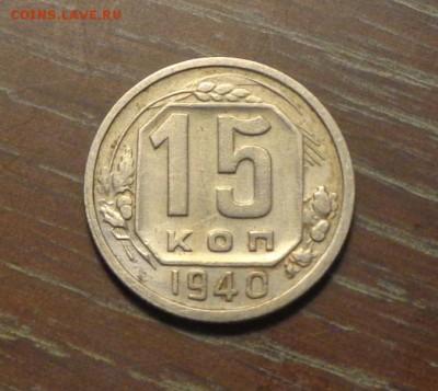 15 копеек 1940 до 9.03, 22.00 - 15 копеек 1940_1