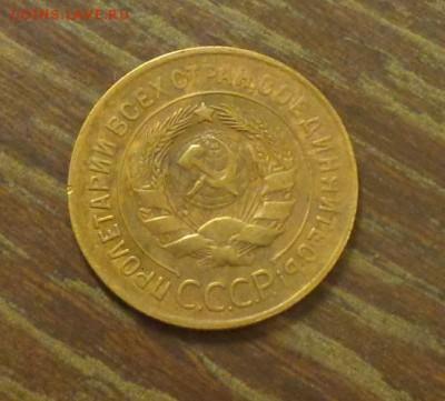 3 копейки 1931 до 9.03, 22.00 - 3 копейки 1931_2