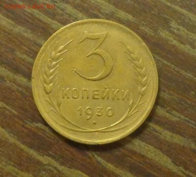 3 копейки 1930 до 9.03, 22.00 - 3 копейки 1930_1