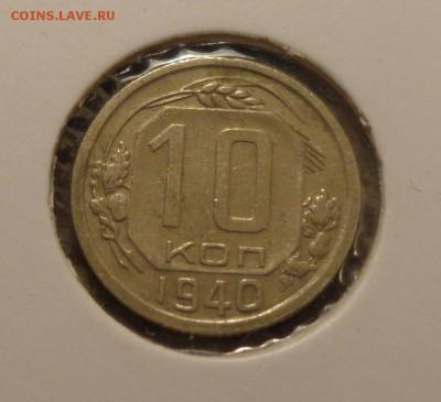 10 копеек 1940 до 9.03, 22.00 - 10 копеек 1940_1
