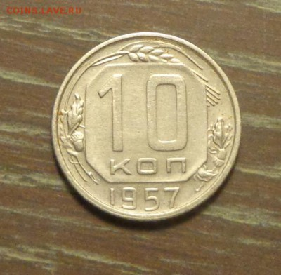 10 копеек 1957 до 9.03, 22.00 - 10 копеек 1957_1