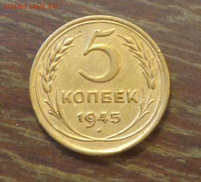 5 копеек 1945 до 9.03, 22.00 - 5 копеек 1945_1