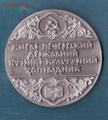 Настол. медаль Киевско-печерский заповедник до 8.3.18 22 мск - 811b_lavra