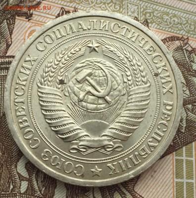 1 рубль 1970 года до 9.03.2018 - 502AD96E-86B1-4627-A733-4F155022962D