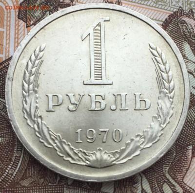 1 рубль 1970 года до 9.03.2018 - F2AB5E3E-D26D-49CC-8123-BB0A280EBB86