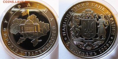 Украина 5 гривен 15 лет Независимости До 06.03 В 22-00МСК - 15 лет