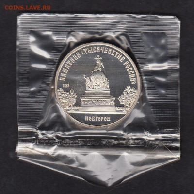 СССР 1988 5р Новгород пруф запайка с 200рублей - 17
