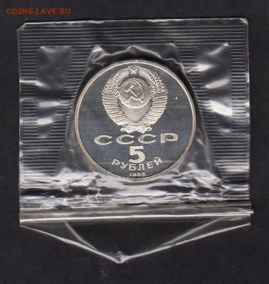 СССР 1988 5р Новгород пруф запайка с 200рублей - 17а