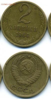 2 копейки 1964 до 9.03.2018 22-30 - 2k1964