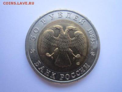 КК ТЕТЕРЕВ 50 руб 1993 до 09.03.18 в 22:30 - IMG_9202.JPG