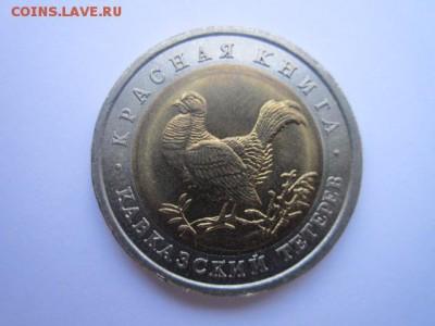 КК ТЕТЕРЕВ 50 руб 1993 до 09.03.18 в 22:30 - IMG_9201.JPG