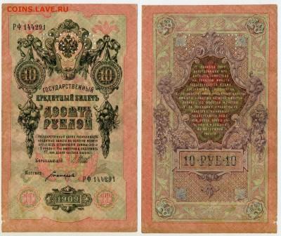 10 рублей 1909 г. Шипов - Богатырёв - ГБСО - до 09.03 22:30 - 10p1909_GBSO