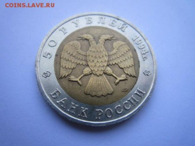 КК САПСАН 50 руб 1994 до 09.03.18 в 22:30 - IMG_9206.JPG