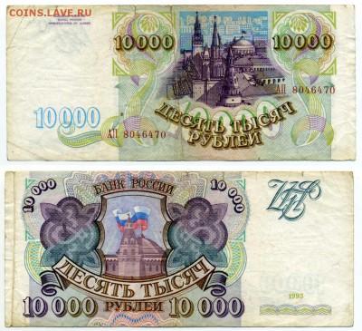 10000 рублей 1993г (без модификации) до 09.03 22:30 - !10tr1993-70