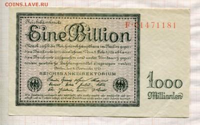 Германия 1 биллион марок 1923г. 5 ноября до 06.03.18г. - 1619