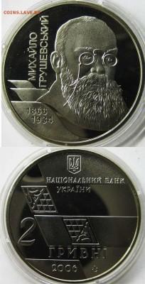 Украина 2 гривны Михаил Грушевский До 06.03 В 22-00МСК - грушевск