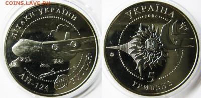"""Украина 5 гривен АН-124 """"Руслан"""" До 06.03 В 22-00МСК - ан124"""