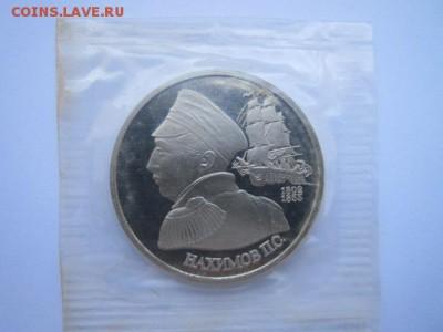 НАХИМОВ (пруф,запайка) 1 руб 1992 до 09.03.18 в 22:30 - IMG_9234.JPG
