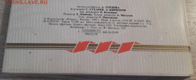 Награды ЦК ВЛКСМ на карточках (24 шт - полный комплект) - 20180204_100521