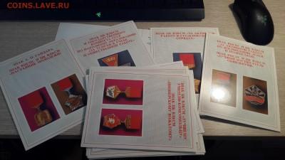 Награды ЦК ВЛКСМ на карточках (24 шт - полный комплект) - 20180204_100448