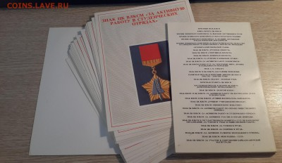 Награды ЦК ВЛКСМ на карточках (24 шт - полный комплект) - 20180204_100417