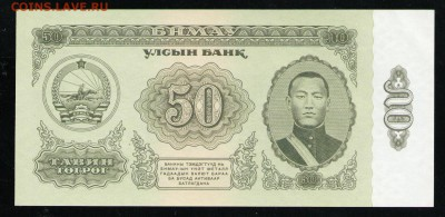 МОНГОЛИЯ 50 ТУГРИКОВ 1966 UNC СЕРИЯ АА - 8 001