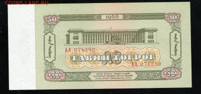 МОНГОЛИЯ 50 ТУГРИКОВ 1966 UNC СЕРИЯ АА - 7 001