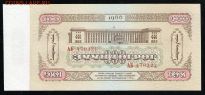 МОНГОЛИЯ 100 ТУГРИКОВ 1966 UNC - 24 001
