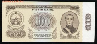 МОНГОЛИЯ 100 ТУГРИКОВ 1966 UNC - 23 001