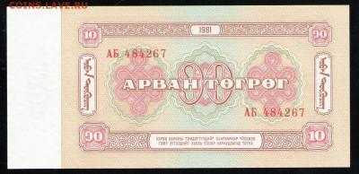 МОНГОЛИЯ 10 ТУГРИКОВ 1981 UNC - 18 001