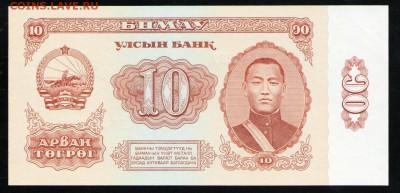 МОНГОЛИЯ 10 ТУГРИКОВ 1981 UNC - 17 001