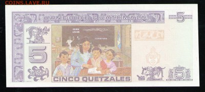 ГВАТЕМАЛА 5 КЕТЦАЛЕЙ 2007 UNC - 6 001