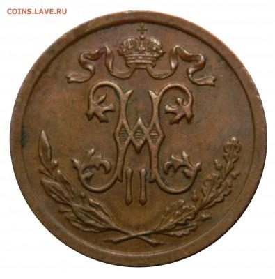 2 копейки 1909, XF! до 07.03(СРЕДА) в 22.00мск - DSCN3994.JPG