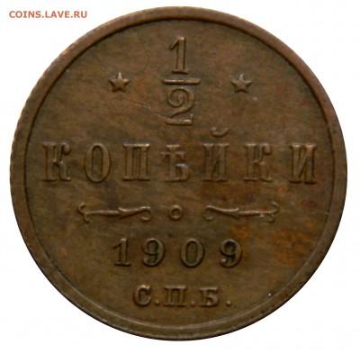 2 копейки 1909, XF! до 07.03(СРЕДА) в 22.00мск - DSCN3990.JPG